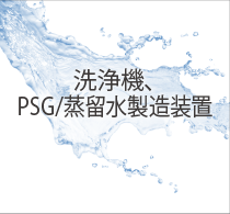 distilled-water-production-equipment